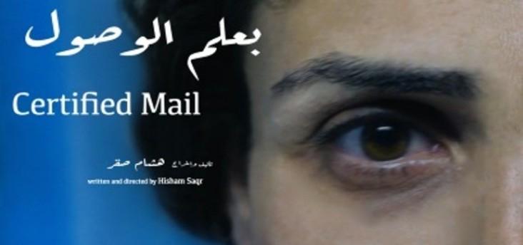 """فيلم """"بعلم الوصول"""" في مهرجان تورونتو السينمائي الدولي"""