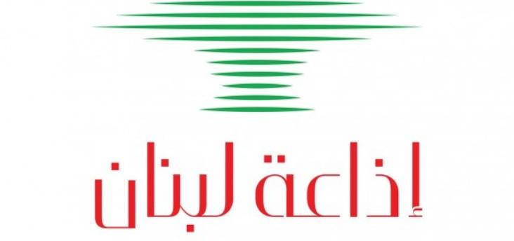 """""""إذاعة لبنان"""" تفوز بالمرتبة الاولى في مسابقة اليوم العالمي للاذاعة"""