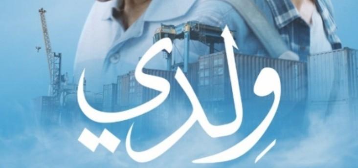 """""""ولدي"""" و""""البرج"""" في مهرجان الفيلم الفرنسي العربي بالأردن"""